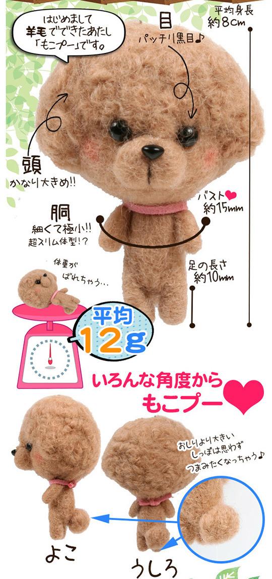Healed Tomoko Winnie the Pooh トイプードルキー ring