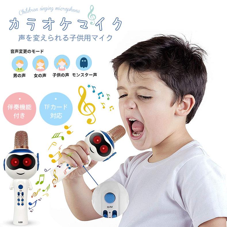 子供 カラオケマイク 毎週更新 ブルートゥース おもちゃ Bluetooth ワイヤレス usb bluetooth 高音質無線マイク Android iPhoneに対応 最新 子供用 マイク 6 色LEDライト 音声変更機能 キッズ オモチャ 男の子 入学式 誕生日 6歳 贈答 女の子 TFカード対応 5歳 伴奏機能付き こども 4歳 知育玩具 小学生 プレゼント 贈り物