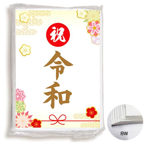 【1個あたり20円】ポケットティッシュ8W 祝・令和(500個入) 新元号 改元 奉祝 平成ありがとう ※4月25日から順次発送