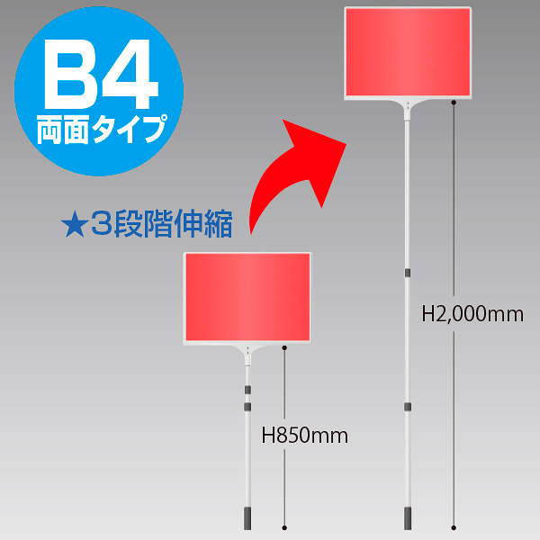 差替え・伸縮式プラカード B4 両面タイプ 【代引き不可】