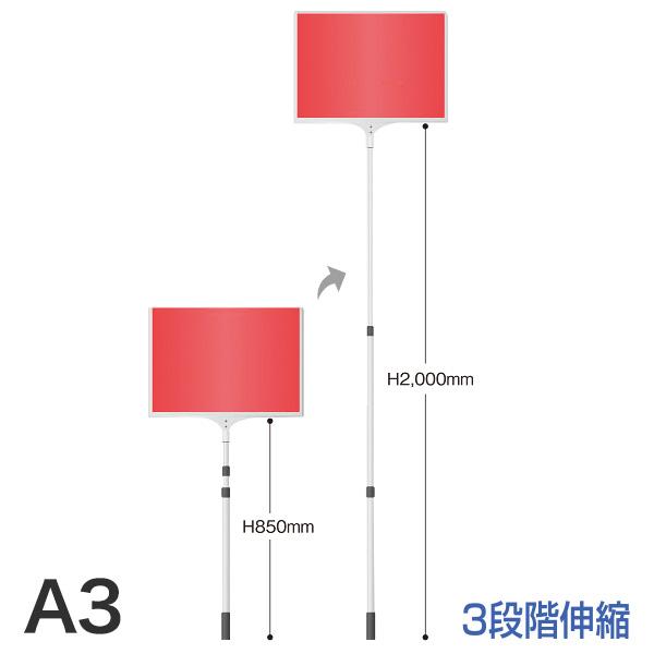 【時間指定不可】【代引き不可】差替え・伸縮式プラカード A3 両面タイプ 面板サイズ(mm):H308×W437、用紙サイズ(mm):H297×W420 面板:アルミ複合板3mmt、ポール:アルミ、カードケース:硬質【1本入】