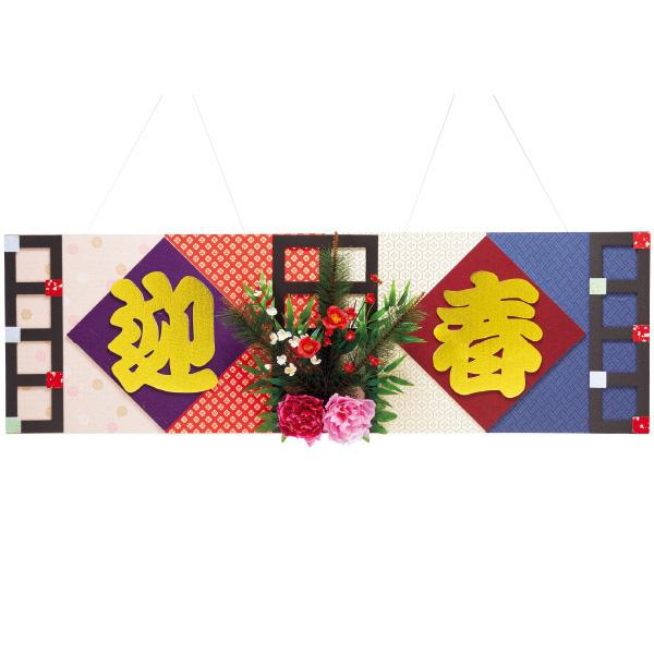 【時間指定不可】DX格子迎春タイトル H50×W158cm 布・紙・PVC・PE・エスレン・ウレタン【1ヶ入】
