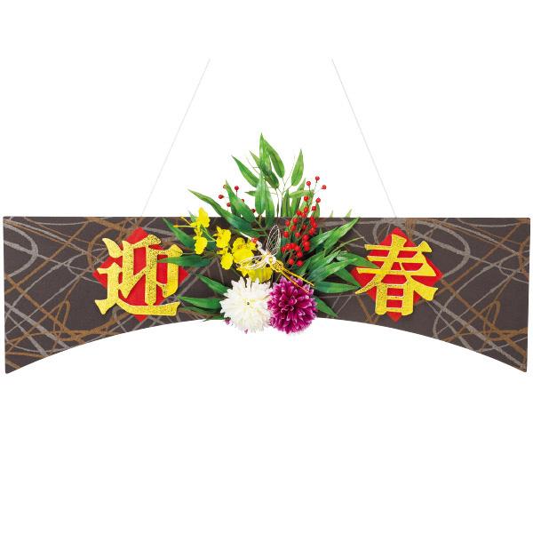 漆迎春タイトル H32×W78cm 布・紙・PE・エスレン・スチール・ウレタン【1ヶ入】