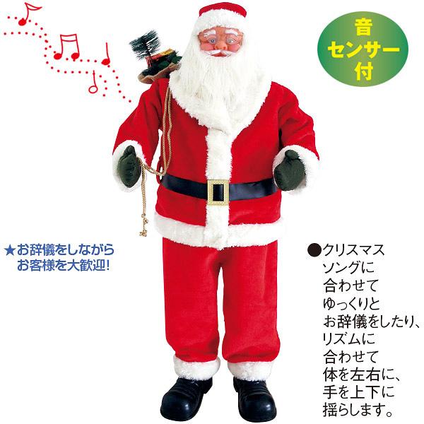 ダンシングお辞儀サンタ|クリスマス装飾デコレーション