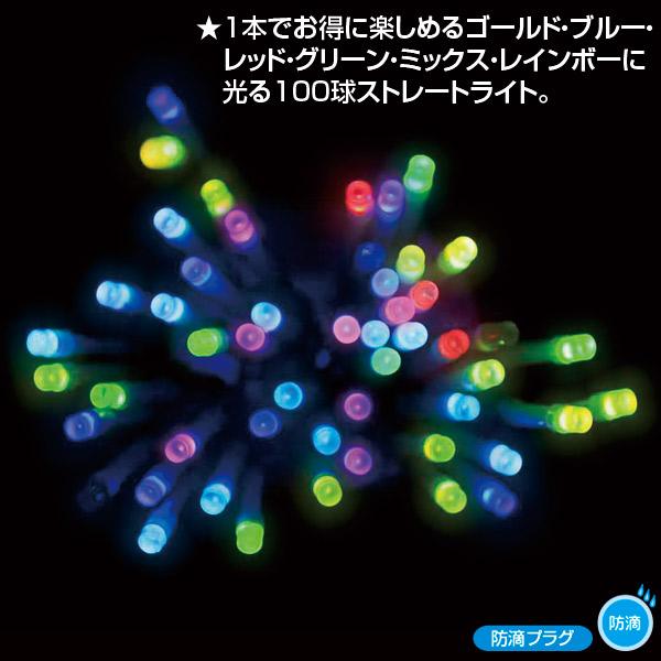 防滴100球LEDライト(レインボー) クリスマスデコレーション イルミネーションライト  TG5-2100RB  全長13m