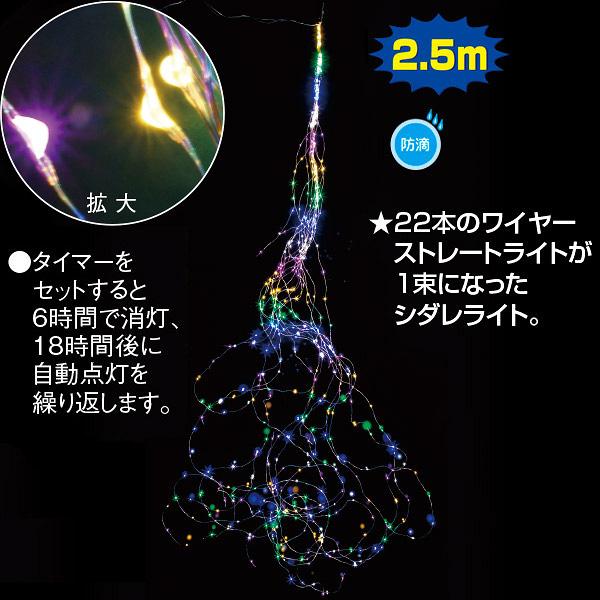 LEDワイヤーストリングライト(レインボー) クリスマスデコレーション イルミネーションライト  TG5-6014RB  L250cm