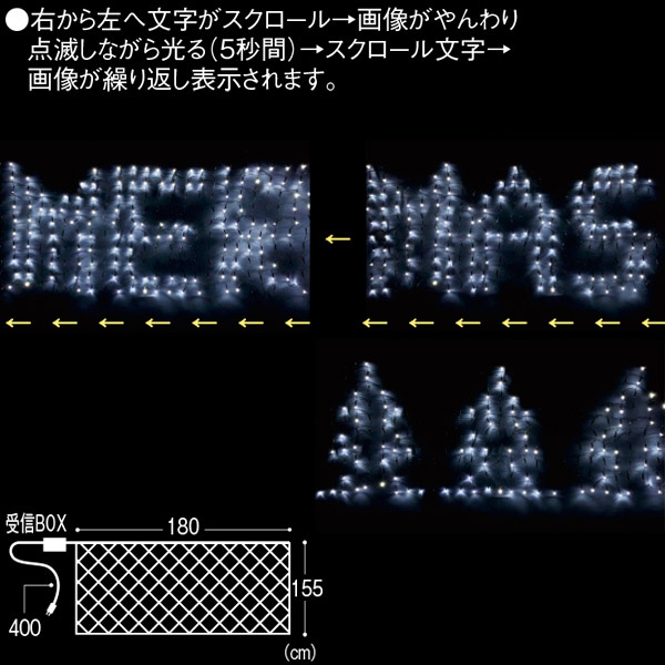 LEDメッセージネットライト H155×W180cm 【1ヶ入】