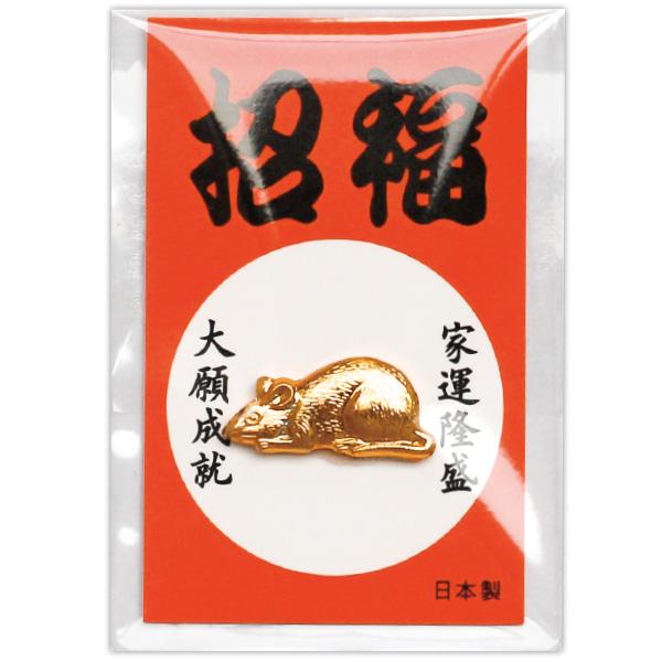 ミニ子紅白招福台紙 (財布中入用)  【200個入】