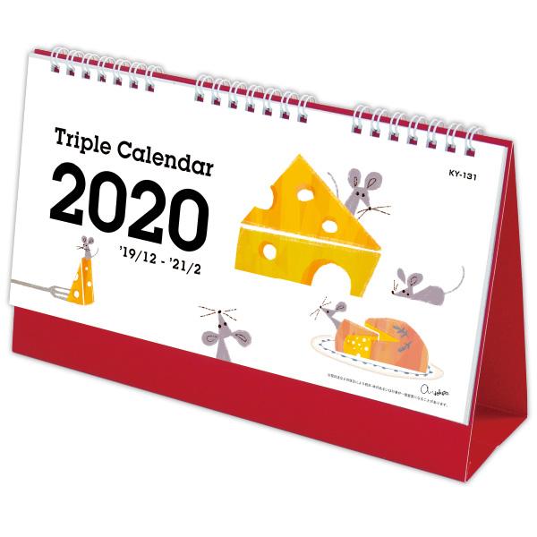 トリプルカレンダー・子 11.6×23.4cm 用紙:マットコート紙【100個入】