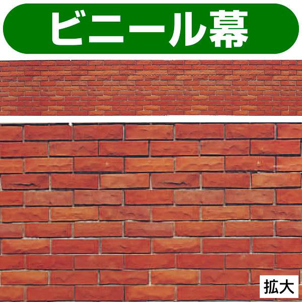 煉瓦(れんが)幕(腰幕) | ビニール幕 レンガ(写真)