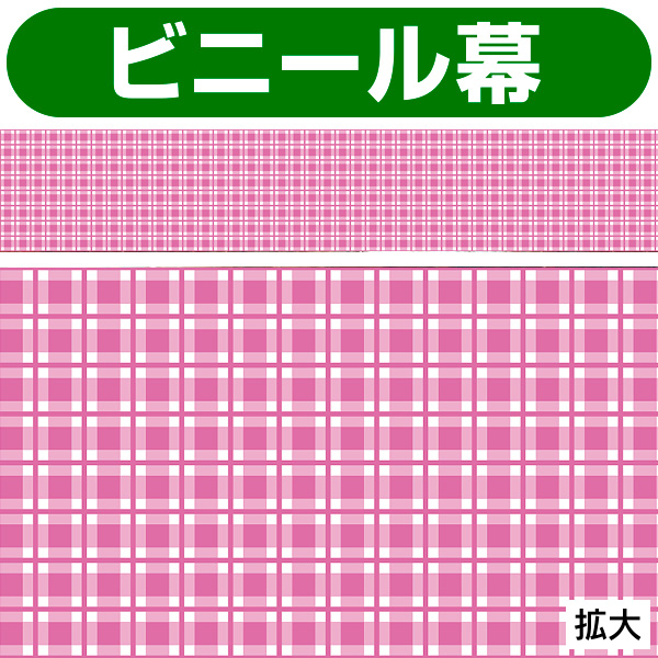 桃色幕(腰幕) | ビニール幕 ピンク チェック