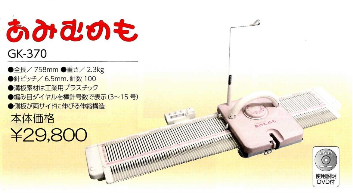 編み物 ポイント7倍 編機 あみむめも GK-370 取寄商品