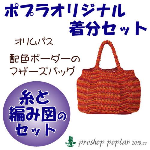 【春夏】配色ボーダーのマザーズバック【初心者】【編み物キット】