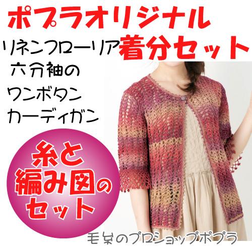 【春夏】六分袖のワンボタンカーディガン【中級者】【編み物キット】