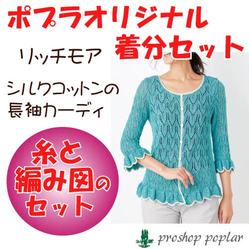 【春夏】シルクコットンの長袖カーディガン【中級者】【編み物キット】