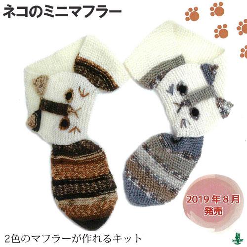 【中級者向(約)/あみぐるみ】1セット【毛糸のポプラ】 編み物 KIT SK-61 ネコのミニマフラー