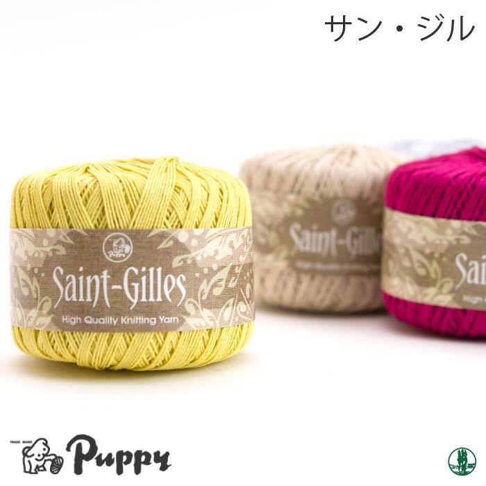 単色 売却 コットン-61% 25g玉巻 約130m 合細 1玉 毛糸のポプラ 取寄商品 綿 パピー 毛糸 サンジル 255 コットン NEW ARRIVAL