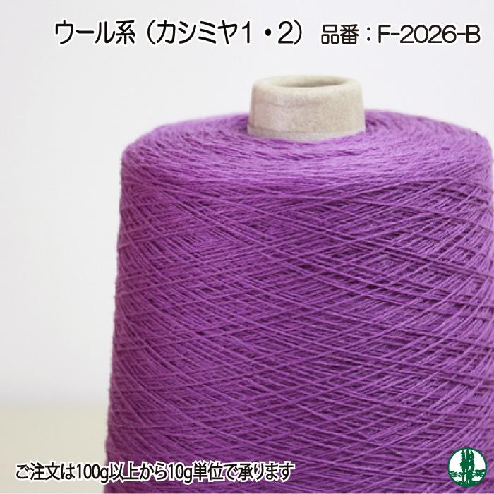 中細 バーゲンセール アヴリル カシミヤ 10g 豊富な品 ※価格は10g グラム の値段になります10ヶ以上 編み物 単位で注文いただけます 100グラム以上 AVRIL 毛糸 取寄商品