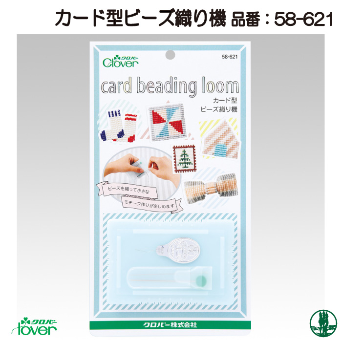 1個 毛糸のポプラ 手芸 道具 クロバー 専用ツール 58-621 取寄商品 カード型ビーズ織り機 セットアップ 低価格化