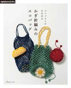 約AB判 64ページ 1冊 毛糸のポプラ 爆買い送料無料 人気 編物本 日本ヴォーグ社 取寄商品 雑貨 かぎ針編みのエコバッグ 72034 NV72034