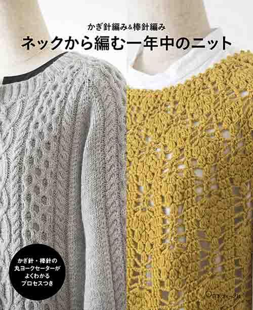 約AB判 ファッション通販 96ページ 店 1冊 毛糸のポプラ 編物本 NV70550 日本ヴォーグ社 ネックから編む一年中のニット 取寄商品 秋冬ウェア