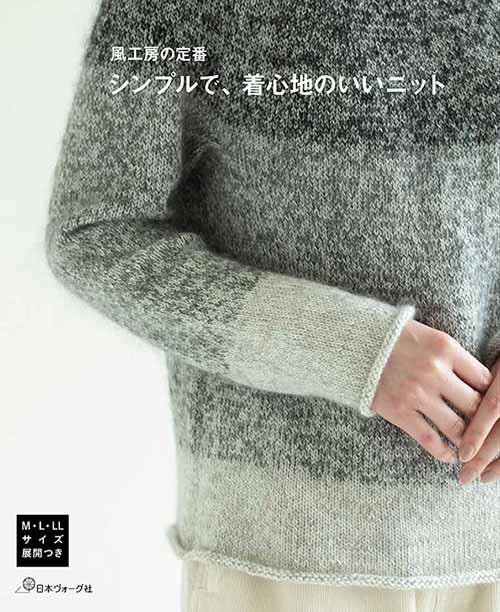 約AB判 96ページ 1冊 毛糸のポプラ 編物本 日本ヴォーグ社 NV70593 未使用品 お得クーポン発行中 取寄商品 70593 シンプルで 着心地のいいニット 秋冬ウェア