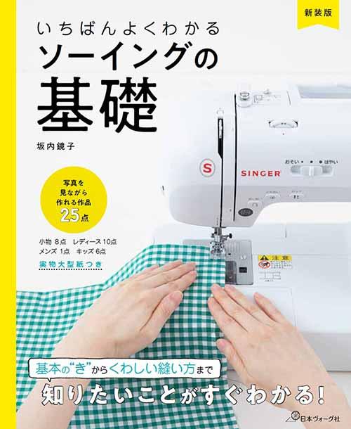 約AB判 128ページ 1冊 毛糸のポプラ 手芸本 日本ヴォーグ社 いちばんよくわかるシリーズ 取寄商品 ソーイングの基礎 NV70599 登場大人気アイテム 新装版 2020 新作