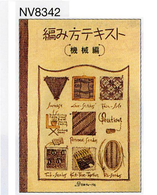 約A4判 日本産 100ページ テキスト テクニック 1冊 毛糸のポプラ 編物本 日本ヴォーグ社 機械編 教科書 NV18342 編み方テキスト 取寄商品 技術書 即納送料無料