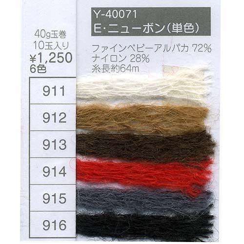 単色 ファインベビーアルパカ-72% 40g玉巻 約64m メーカー直送 1玉 毛糸のポプラ 毛糸 極太 Eニューボン単色 取寄商品 Y40071 アルパカ エクトリー 特売