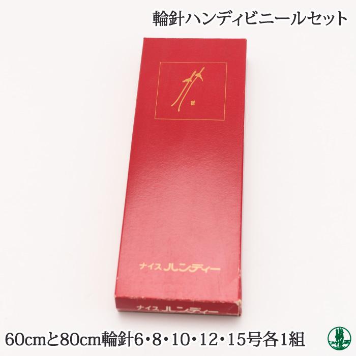 編み針SET 日本竹品 輪針ハンディ ビニールセット 1セット【取寄商品】