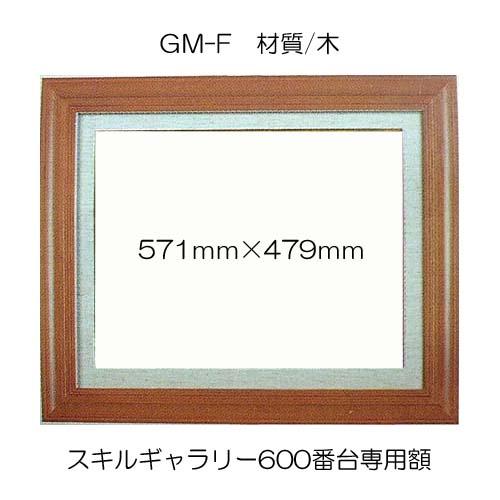 手芸 スキー毛糸の元廣 GM-F 600専用額 1ケ 額【取寄商品】