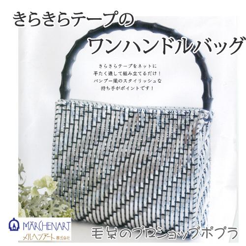 約25cm×32cm 手作りキット 1組 超激安 付与 毛糸のポプラ 手芸 在庫商品 KIT メルヘンアート バッグ きらきらテープのワンハンドルバッグ