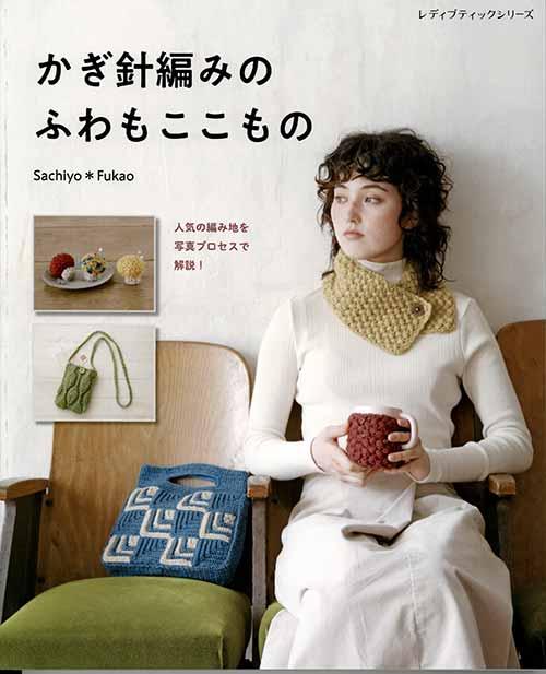 約AB判 104ページ 1冊 毛糸のポプラ 編物本 S8023 取寄商品 新登場 秋冬小物 日本製 ブティック社 かぎ針編みのふわもここもの