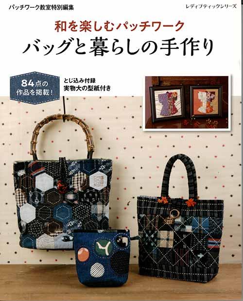 至上 約AB判 112ページ 1冊 毛糸のポプラ 手芸本 ブティック社 パッチワーク オリジナル バッグと暮らし S4747 和を楽しむパッチワーク キルト 取寄商品