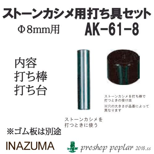 ツール 1P 毛糸のポプラ 贈答 手芸 道具 AK-61-8 その他 ストーンカシメ用打ち具セット INAZUMA 新作からSALEアイテム等お得な商品満載 取寄商品