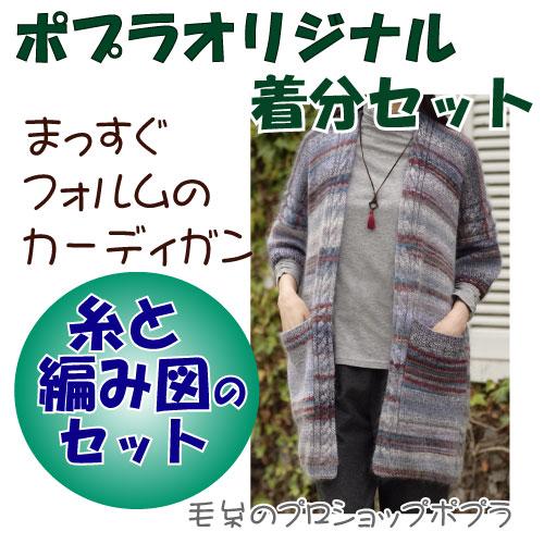 【秋冬】まっすぐフォルムのカーディガン【中級者】【編み物キット】