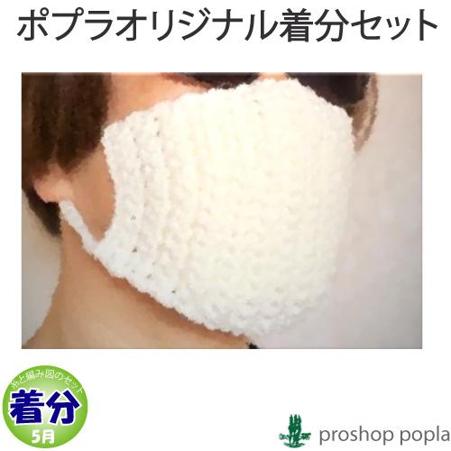 編み かぎ針 図 マスク