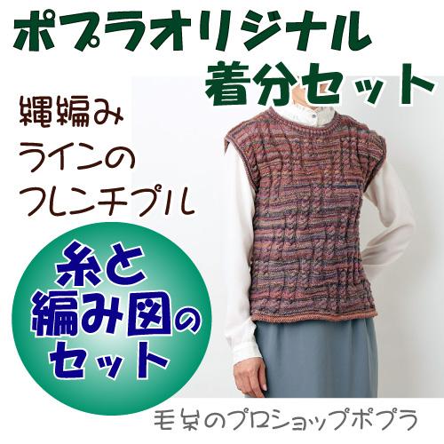 【秋冬】縄編みラインのフレンチプル【中級者】【編み物キット】