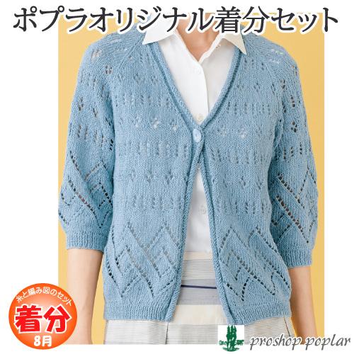 【春夏】7部袖の透かし柄ラグランカーディガン【着分パック】【編み図付】