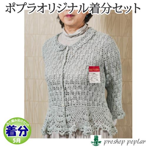【春夏】衿付きカーディガン【中級者】【編み図付】【編み物キット】