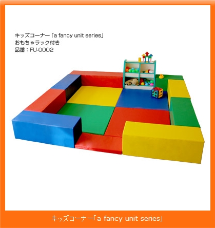 おもちゃラック付きキッズコーナー 2.4m×2.4m 入口4枚タイプ 選べる10色