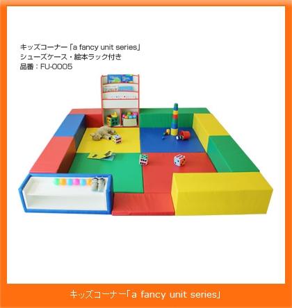 シューズ・絵本ラック付きキッズコーナー 2.4m×2.4m 入口4枚タイプ 選べる10色