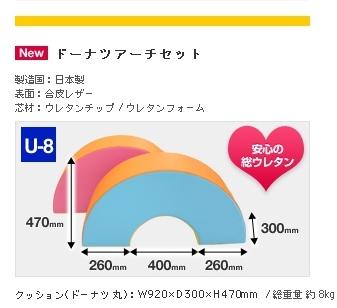 キッズコーナー遊具 ドーナツアーチ【ニューショップ送料無料祭20120919】