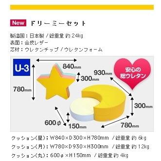 キッズコーナー遊具 ドリーミーセット【ニューショップ送料無料祭20120919】