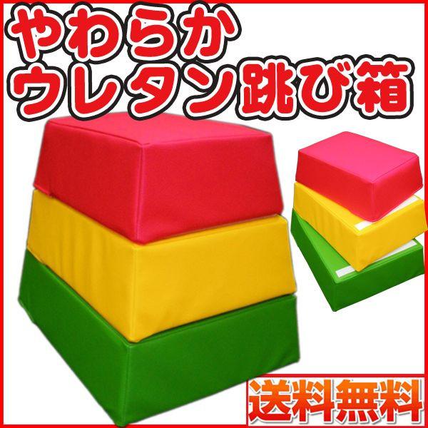 送料無料 キッズコーナー遊具 キッズクッション子供用クッションとびばこ!