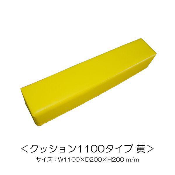 キッズコーナー ウレタンクッション1100サイズ選べる10色ターポリン