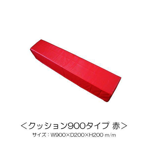 キッズコーナー ウレタンクッション900LOWサイズ選べる10色ターポリン