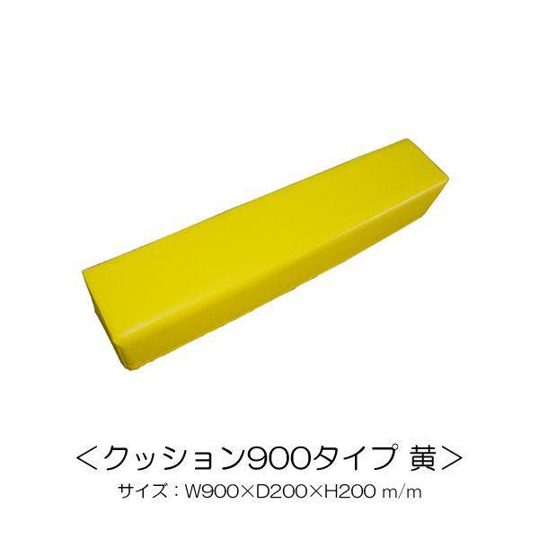 キッズコーナー ウレタンクッション900Lowサイズ選べる20色合皮レザー