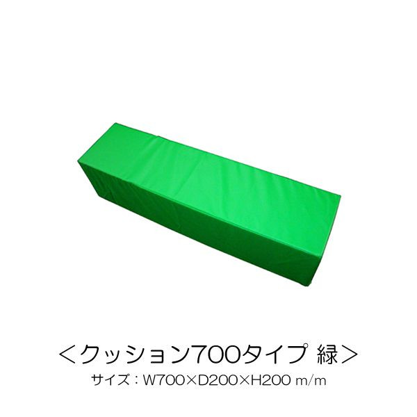 キッズコーナー ウレタンクッション700サイズ選べる20色合皮レザー