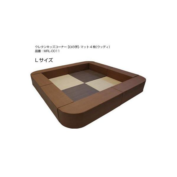 キッズサークル木目調2.4m×2.4m ロの字マット4枚 角丸タイプ 日本製